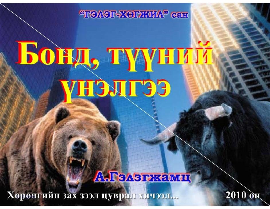 Хөрөнгийн зах зээл цуврал хичээл... 3/15/2010                            2010 он                                           1