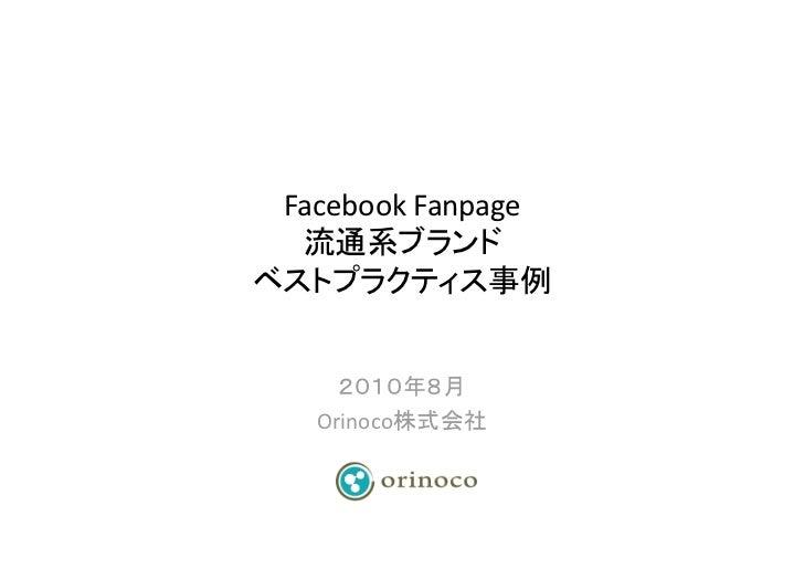 FacebookFanpage                                                   Orinoco