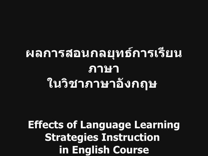 ผลการสอนกลยุทธ์การเรียนภาษา ในวิชาภาษาอังกฤษ   Effects of Language Learning Strategies Instruction  in English Course