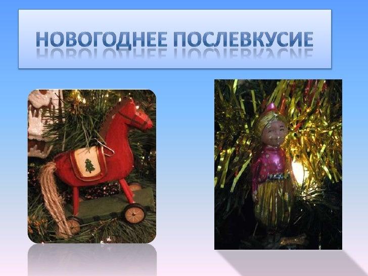 Новогоднеепослевкусие<br />