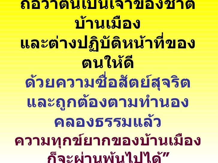 """"""" ถ้าคนไทยทุกคน  ถือว่าตนเป็นเจ้าของชาติบ้านเมือง และต่างปฏิบัติหน้าที่ของตนให้ดี ด้วยความซื่อสัตย์สุจริต และถูกต้องตามทำน..."""