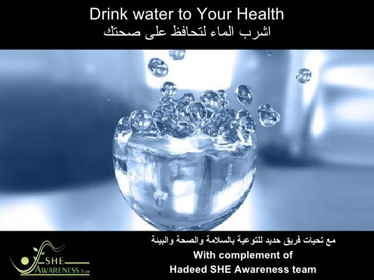 Drink water to Your Health اشرب الماء لتحافظ على صحتك مع تحيات فريق حديد للتوعية بالسلامة والصحة والبيئة With complement o...