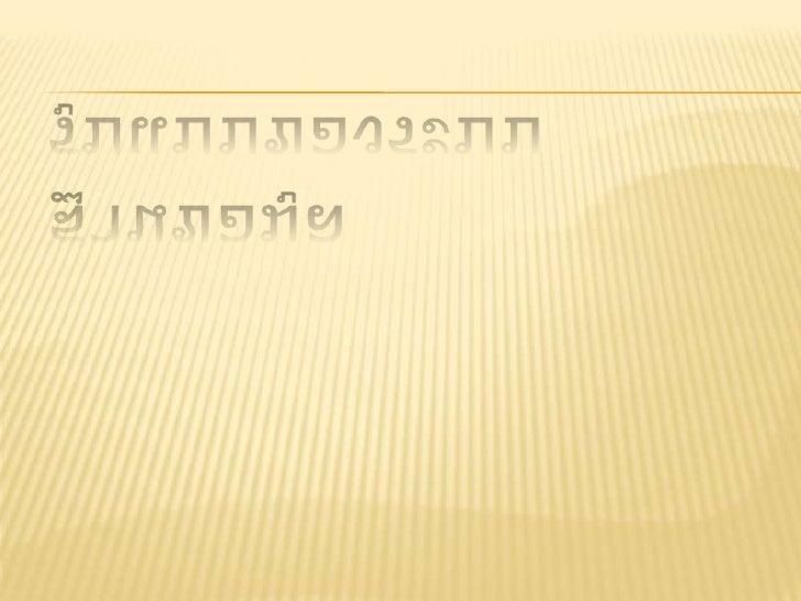 รูปแบบของระบบฐานข้อมูล<br />โดย<br />นางสาวนันธิกา  ปิ่นทอง ม.6/2<br />โรงเรียนสวีวิทยา<br />
