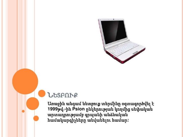 Նետբուք<br />Առաջին անգամ նետբուք տերմինը օգտագործվել է 1999թվ.-ին Psion ընկերության կողմից սեփական արտադրությամբ գրպանի ա...