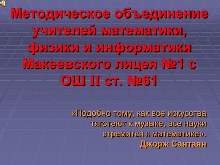 Методическое объединение  учителей математики,  физики и информатики Макеевского лицея №1 с      ОШ II ст. №61       «Подо...