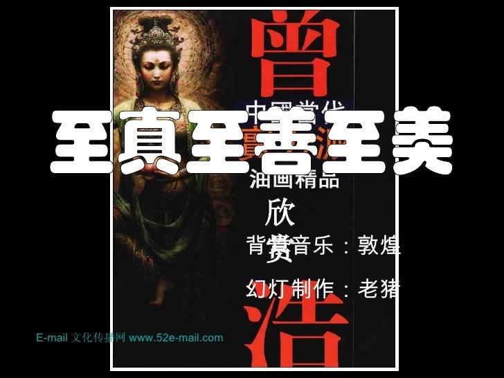 欣赏 背景音乐:敦煌 幻灯制作:老猪 E-mail 文化传播网 www.52e-mail.com