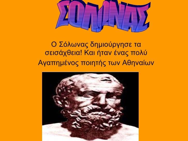 Ο Σόλωνας δημιούργησε τα σεισάχθεια! Και ήταν ένας πολύ Αγαπημένος ποιητής των Αθηναίων ΣΟΛΩΝΑΣ