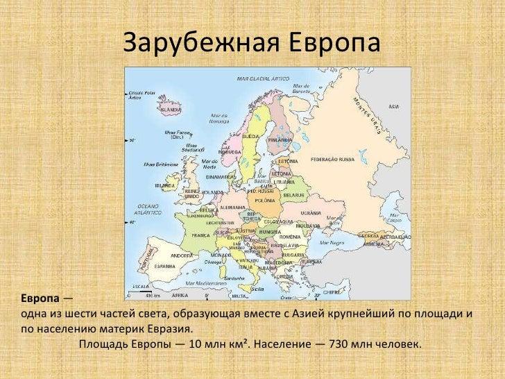 Картинка зарубежная европа