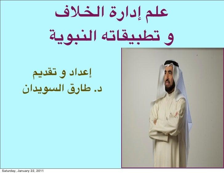 علم إدارة الخلاف و تطبيقاته النبوية -  د. طارق السويدان