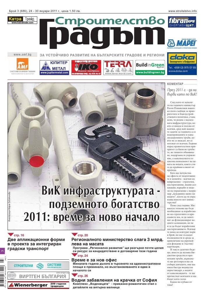 Брой 3 (686), 24 - 30 януари 2011 г., цена 1.50 лв.                                                    www.stroitelstvo.in...
