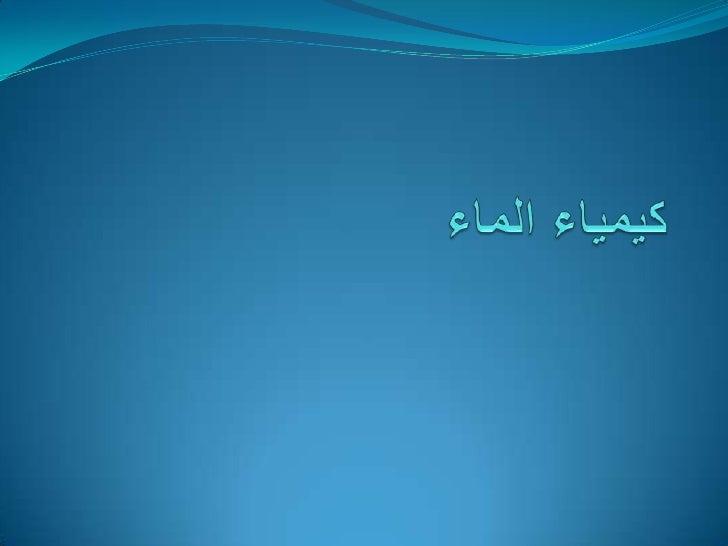 كيمياء الماء<br />الطالب : عبدالله خالد الشيخ           الرقم الاكاديمي : 30077<br />المعلم: مازن آل هاشم                 ...