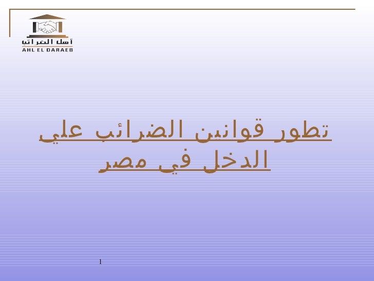 تطور قوانين الضرائب علي الدخل في مصر