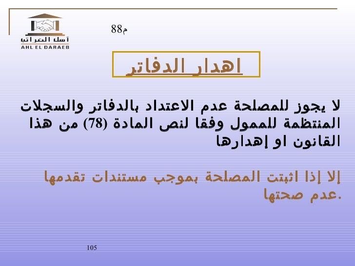 م 88 لا يجوز للمصلحة عدم الاعتداد بالدفاتر والسجلات المنتظمة للممول وفقا لنص المادة  (78)  من هذا القانون او إهدارها  إلا ...