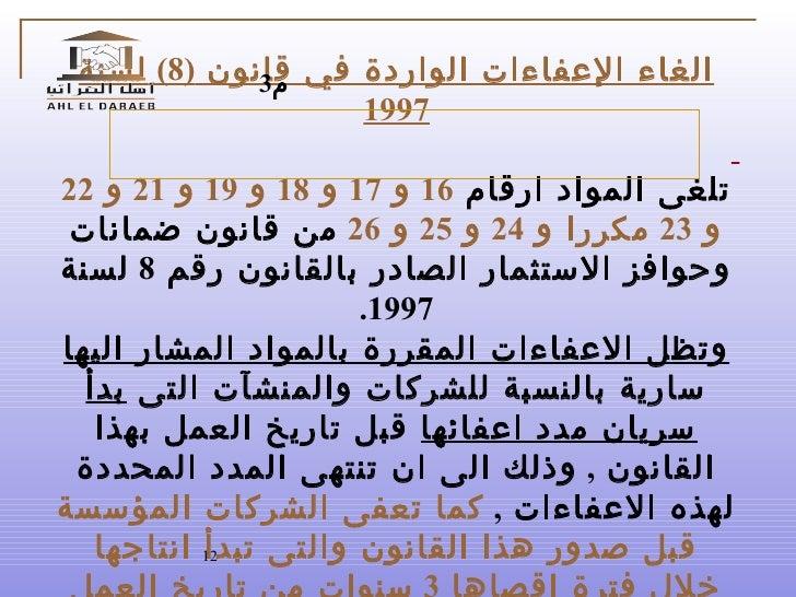 الغاء الإعفاءات الواردة في قانون  (8)  لسنة  1997 تلغى المواد ارقام  16   و  17  و  18  و  19  و  21  و  22  و  23  مكررا ...