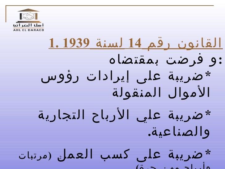 <ul><li>1.  القانون رقم  14  لسنة  1939 </li></ul><ul><li>و فرضت بمقتضاه : </li></ul><ul><ul><li>* ضريبة على إيرادات رؤوس ...