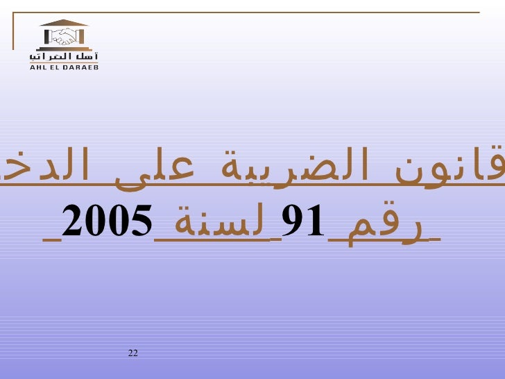 قانون الضريبة على الدخل رقم  91   لسنة  2005