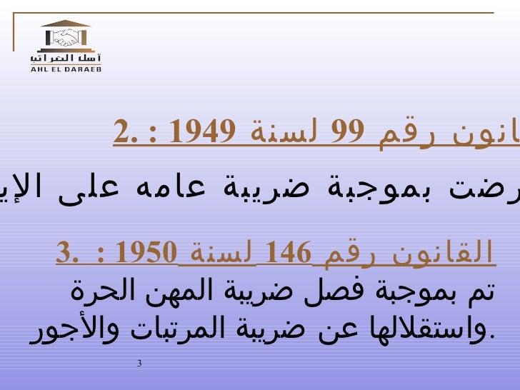 2.  القانون رقم  99  لسنة  1949 : وفرضت بموجبة ضريبة عامه على الإيراد 3.  القانون رقم  146  لسنة  1950 :  تم بموجبة فصل ضر...