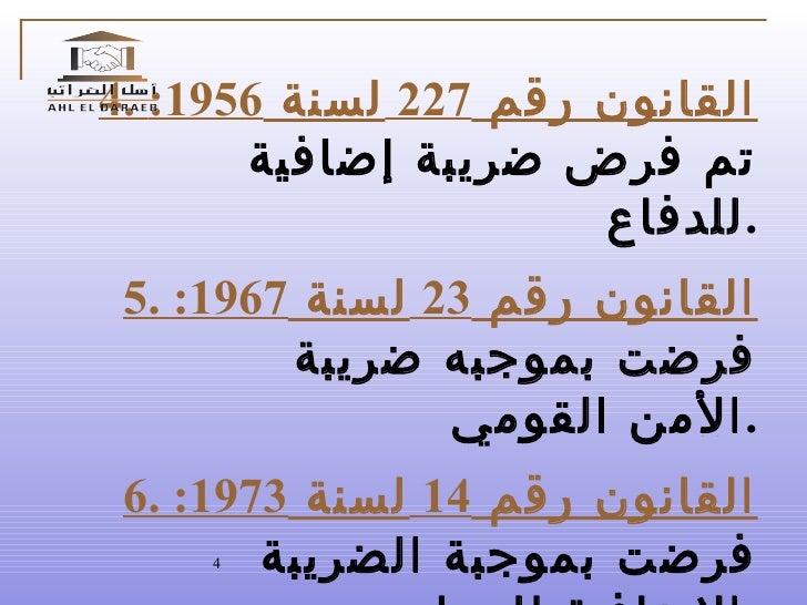 4.  القانون رقم  227  لسنة  1956: تم فرض ضريبة إضافية للدفاع . 5.  القانون رقم  23  لسنة  1967: فرضت بموجبه ضريبة الأمن ال...