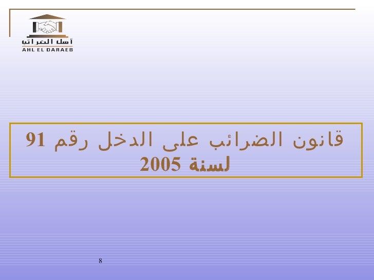 قانون الضرائب على الدخل رقم  91  لسنة  2005