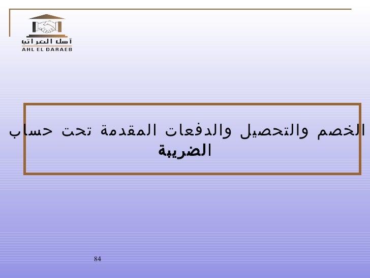 الخصم والتحصيل والدفعات المقدمة تحت حساب الضريبة