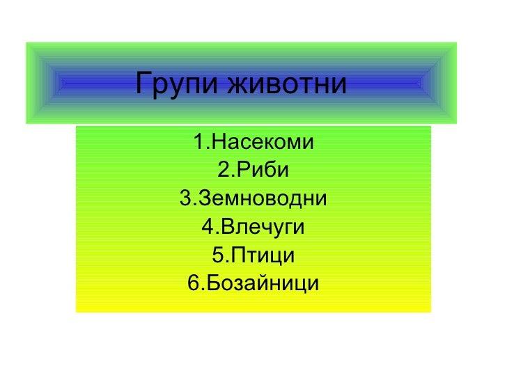 Групи животни 1.Насекоми 2.Риби 3.Земноводни 4.Влечуги 5.Птици 6.Бозайници