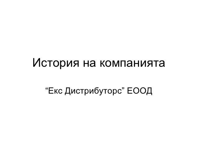 """История на компанията  """"Екс Дистрибуторс"""" ЕООД"""