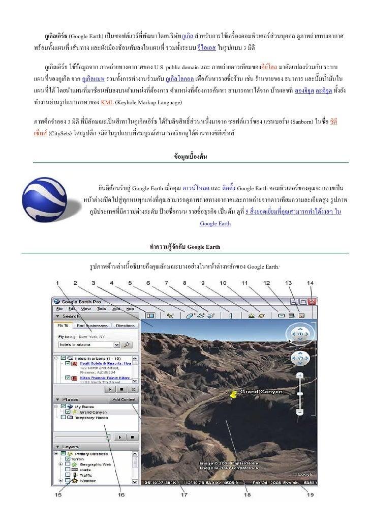 กูเกิลเอิร์ธ (Google Earth) เป็ นซอฟต์แวร์ ที่พฒนาโดยบริ ษทกูเกิล สาหรับการใช้เครื่ องคอมพิวเตอร์ ส่วนบุคคล ดูภาพถ่ายทางอา...
