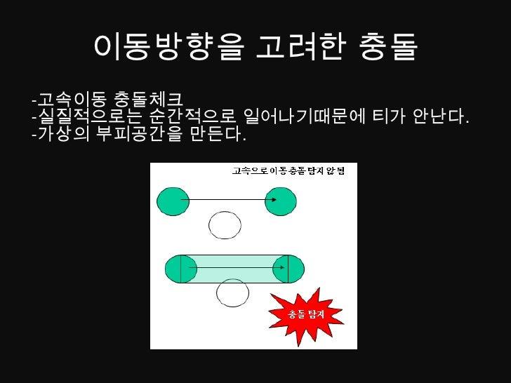 인접한 오브젝트간의 충돌만을 체크.