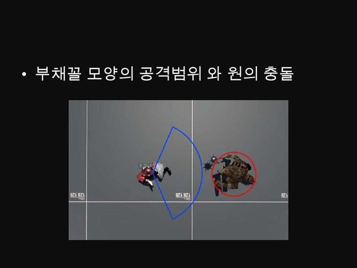 충돌메쉬, 바운딩박스</li></li></ul><li>스트리트파이터4<br />-3D 게임이지만 2D충돌판정을 사용.<br />-충돌판정이 '평면'형태인 2D와'입체'형태인 3D의 차이.<br />