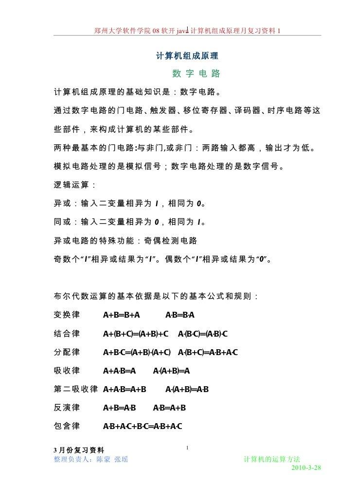 1      郑州大学软件学院 08 软开 java 计算机组成原理月复习资料 1                    计算机组成原理                          数字电路计算机组成原理的基础知识是:数字电路。通过数字电...