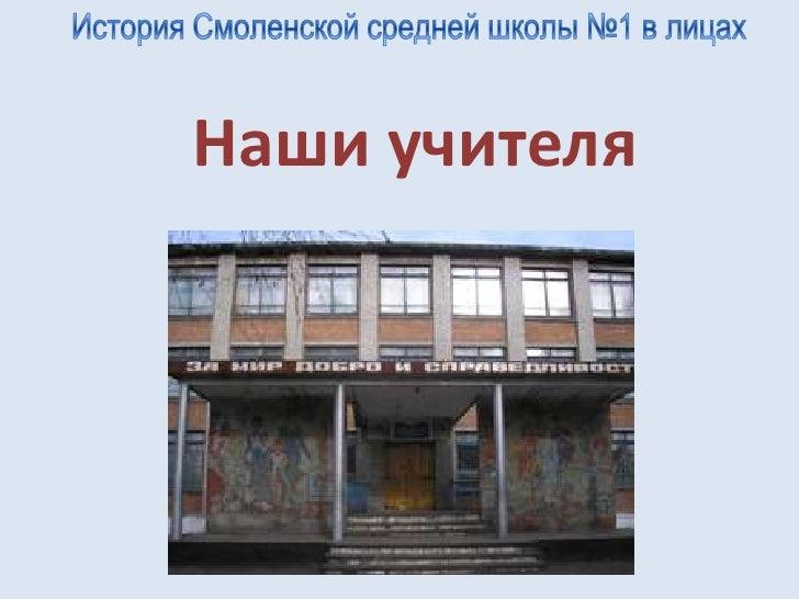 История Смоленской средней школы №1 в лицах<br />Наши учителя<br />