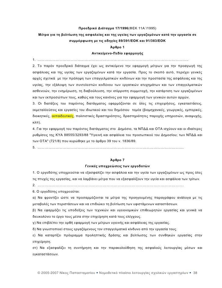 Nομοθετικό πλαίσιο λειτουργίας σχολικών εργαστηρίων