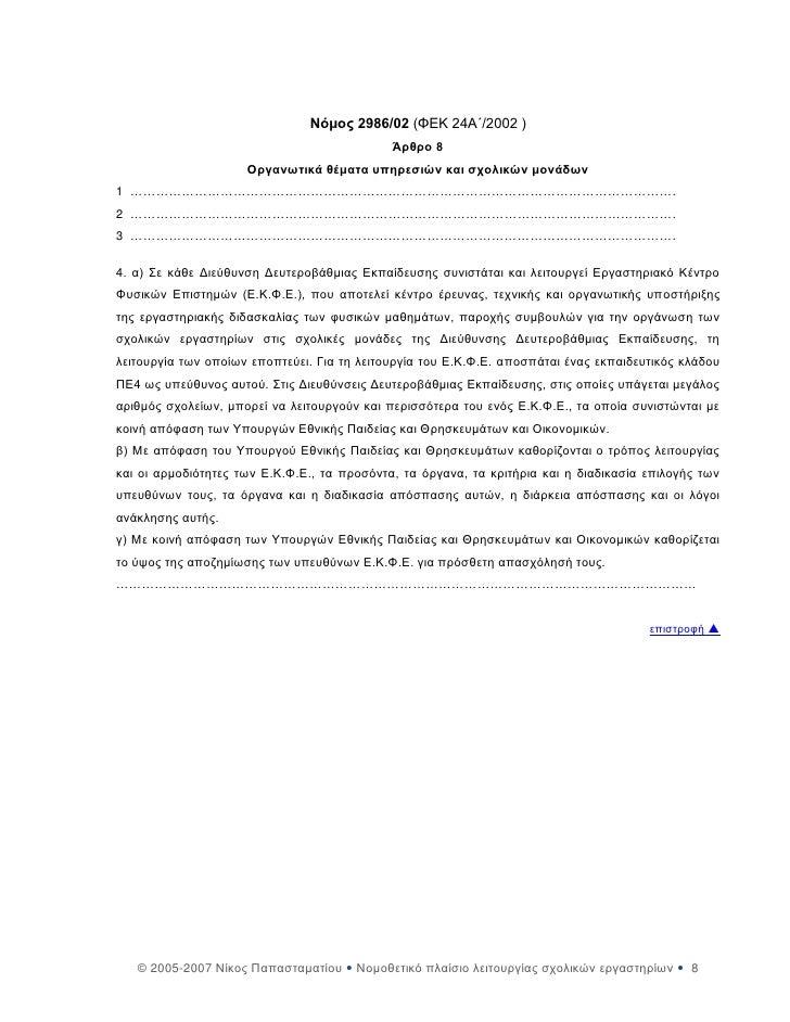 Νόκνο 2986/02 (ΦΔΚ 24Α΄/2002 )                                             Άξζξν 8                     Οξγαλωηηθά ζέκαηα π...