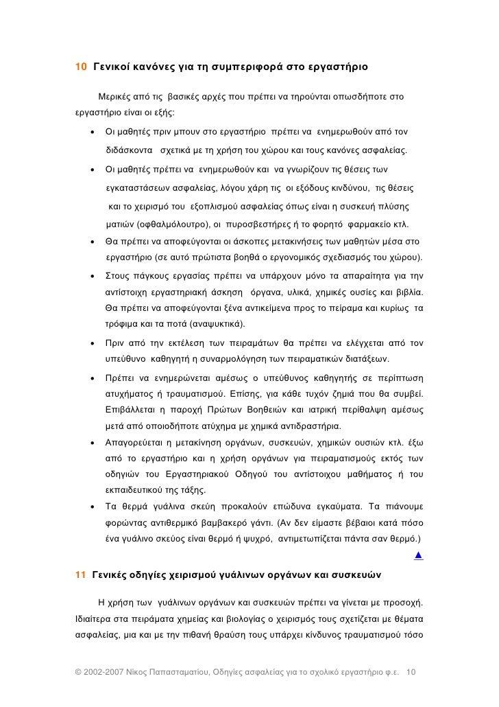 ▲10 Γενικοί κανόνερ για ηη ζςμπεπιθοπά ζηο επγαζηήπιο       Μεξηθέο απφ ηηο βαζηθέο αξρέο πνπ πξέπεη λα ηεξνχληαη νπσζδήπν...