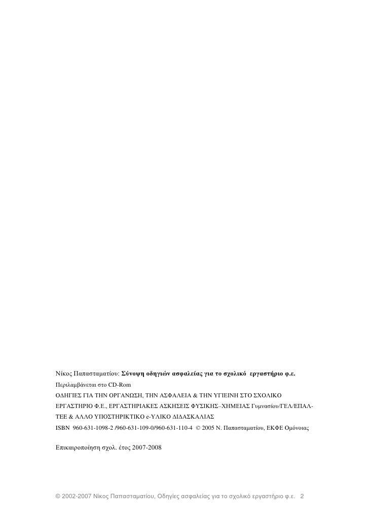 Νίκος Παπασταματίοσ: Σύνοψη οδηγιών αζθαλείας για ηο ζχολικό εργαζηήριο θ.ε.Περιλαμβάνεται στο CD-RomΟΔΗΓΙΕ ΓΙΑ ΣΗΝ ΟΡΓΑΝ...
