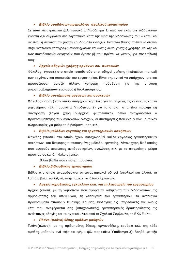Οδηγίες ασφαλείας σχολικού εργαστηρίου φ.ε.