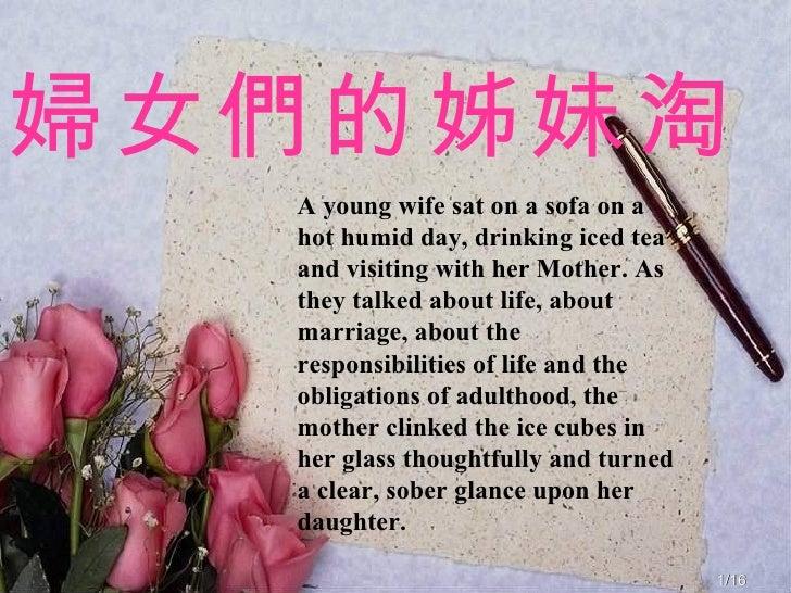 婦女們的姊妹淘 A young wife sat on a sofa on a hot humid day, drinking iced tea and visiting with her Mother. As they talked abou...