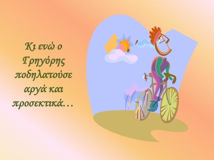 Κι ενώ ο Γρηγόρης ποδηλατούσε αργά και προσεκτικά…<br />