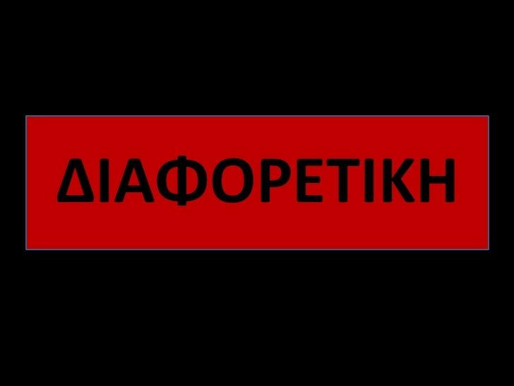 ΔΙΑΦΟΡΕΤΙΚΗ<br />