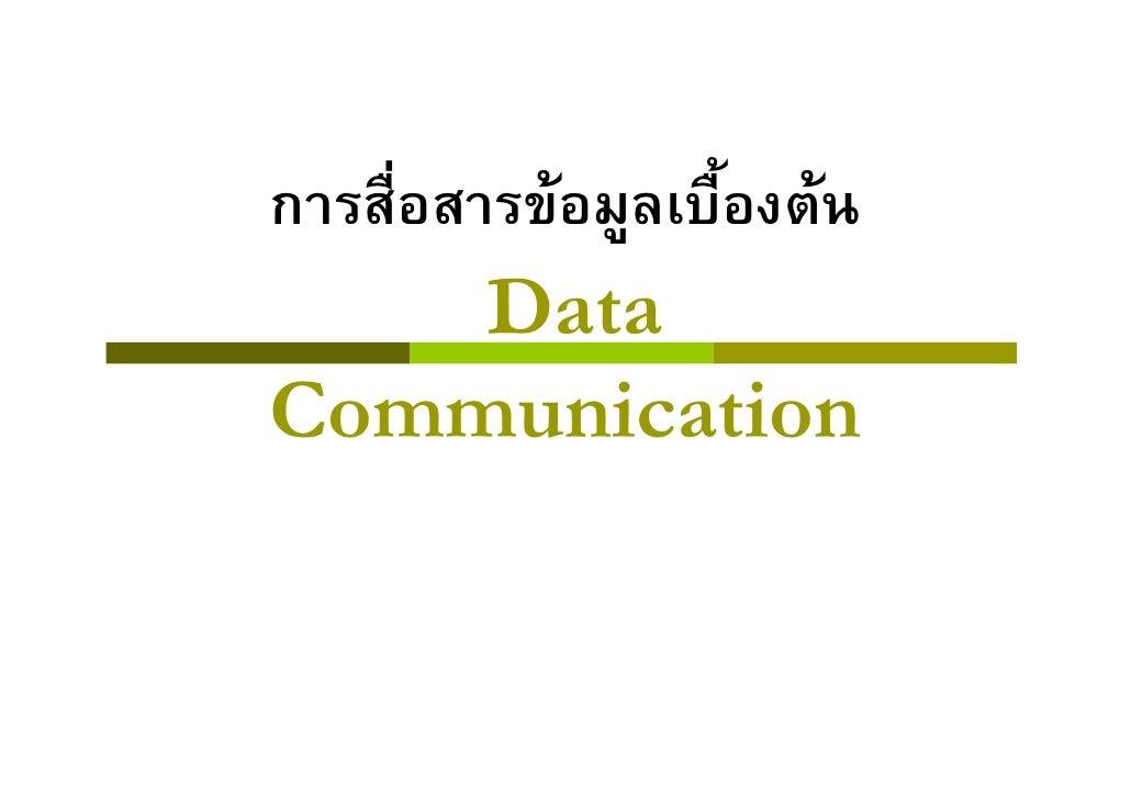 การสือสารขอมูลเบืองตน     ่            ้    DataCommunication