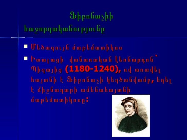 Ֆիբոնաչիի  հաջորդականությունը <ul><li>Մեծագույն մաթեմատիկոս </li></ul><ul><li>Իտալացի  վաճառական Լեոնարդոն` Պիզայից (1180-...