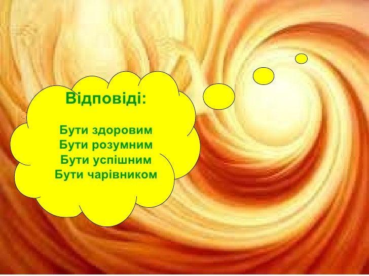 Відповіді: Бути здоровим Бути розумним Бути успішним Бути чарівником