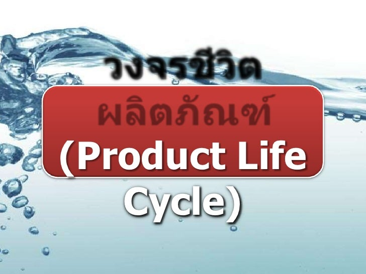 (Product Life   Cycle)