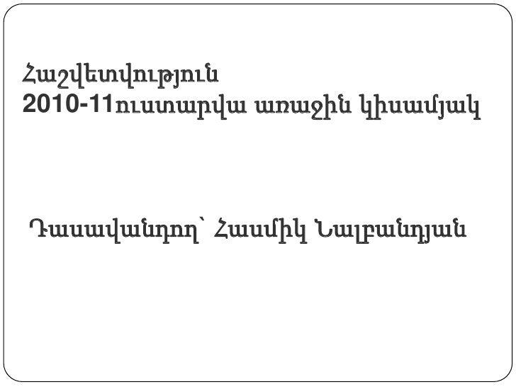 Հաշվետվություն2010-11ուստարվա առաջինկիսամյակԴասավանդող` ՀասմիկՆալբանդյան<br />
