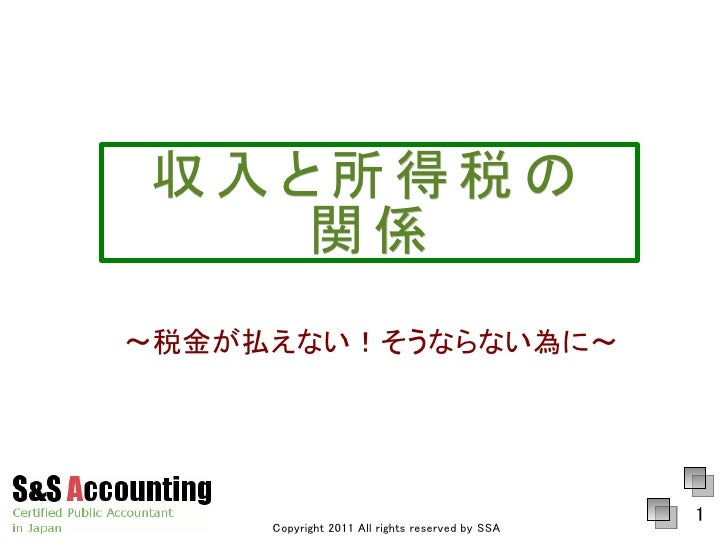収入と所得税の   関係~税金が払えない!そうならない為に~                                                 1     Copyright 2011 All rights reserved by...