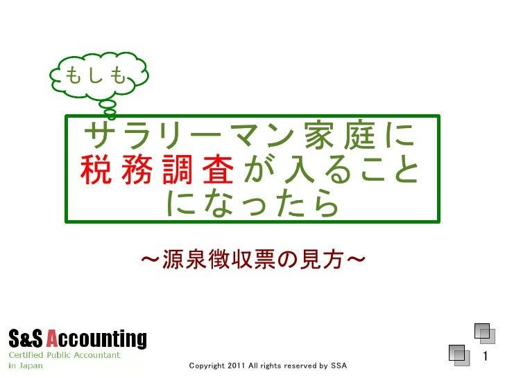もしもサラリーマン家庭に税務調査が入ること  になったら      ~源泉徴収票の見方~                                                    1        Copyright 2011 Al...