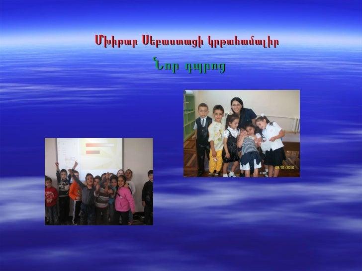 Մխիթար Սեբաստացի կրթահամալիր Նոր դպրոց