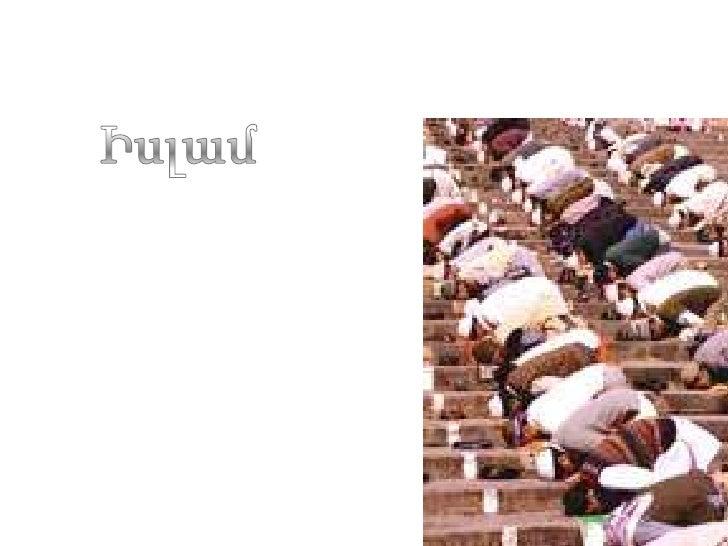 Իսլամ<br />