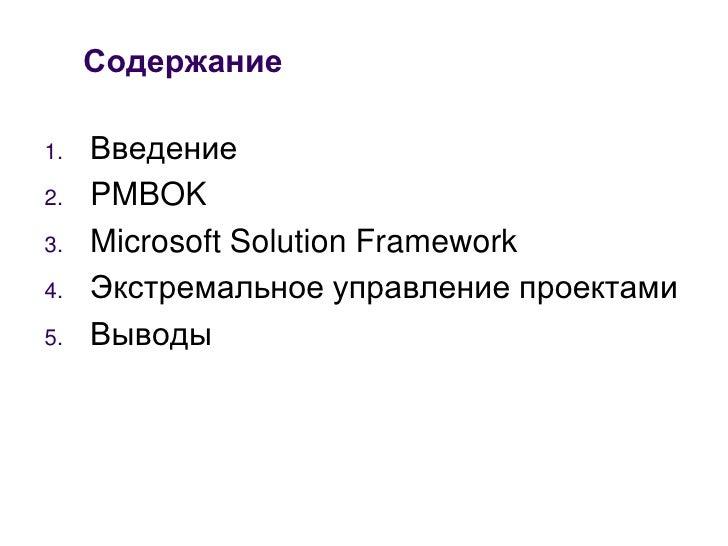 Подходы к управлению ИТ-проектами Slide 2