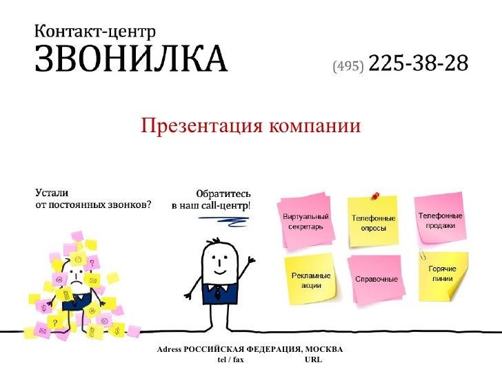 Презентация компании Adress РОССИЙСКАЯ ФЕДЕРАЦИЯ, МОСКВА  tel / fax  URL